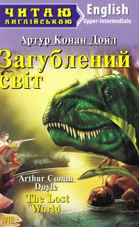 Конан Дойл Артур Загублений світ. The Lost World 978-966-498-537-3